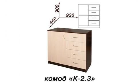 Комод К-2.3