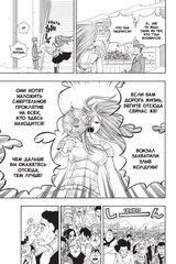 Fairy Tail. Хвост Феи. Том 3