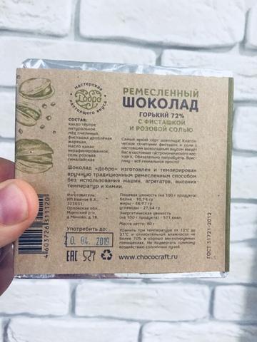 Горький шоколад 72% ручной работы, на меду с фисташкой и гималайской солью (без сахара) 90гр.