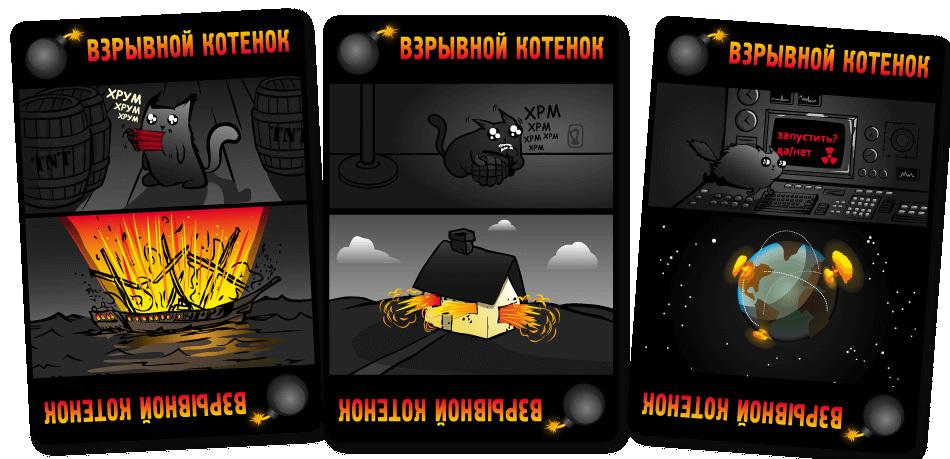 Настольная игра Взрывные котята: Блудная версия