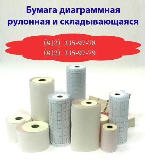 Диаграммная рулонная лента, реестровый № 2868 (48,333 руб/кв.м)