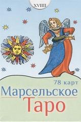 Марсельское Таро (78 карт)