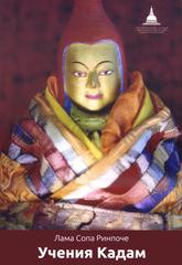 Лама Сопа Ринпоче. Учения кадам