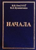 В.П. Гоч, В.Л. Кулиниченко. НАЧАЛА