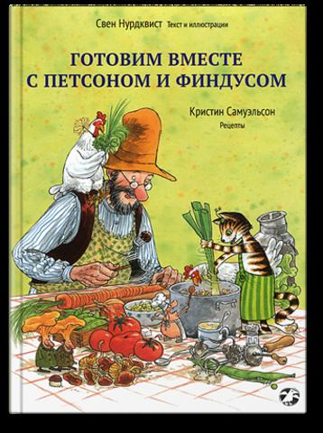 Свен Нурдквист «Готовим вместе с Петсоном и Финдусом»