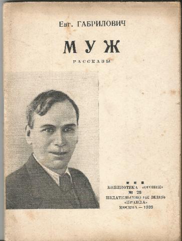 Евг. Габрилович