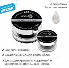LED Gel. Однофазный гель прозрачный