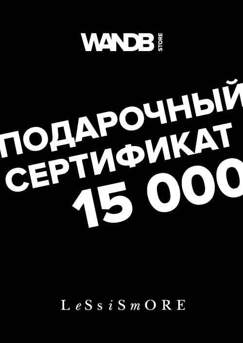 Подарочный сертификат 15 000 руб