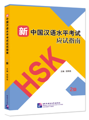 Guide to the New HSK Test (Level 2)