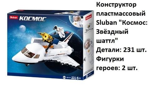 Конструктор М38-В0736 Космос Звёздный шаттл Sluban