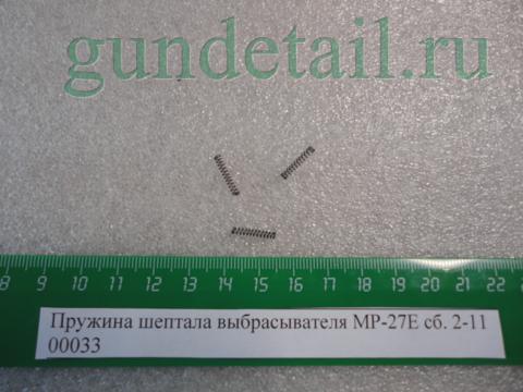 Пружина шептала выбрасывателя МР-27Е (ИЖ-27Е)