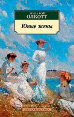 Юные жены. Продолжение романа Маленькие женщины