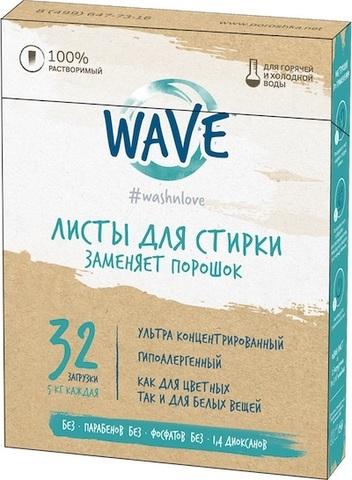 ЛИСТЫ ДЛЯ СТИРКИ WAVE  весом 98 грамм, эквивалентна 5 кг обычного стирального порошка