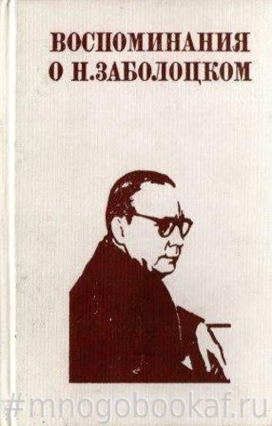 Воспоминания о Н. Заболоцком