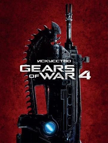 Искусство Gears of War 4