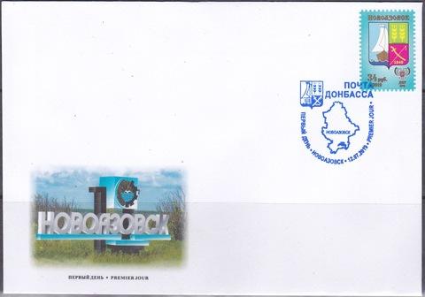 Почта ДНР (2019 07.12.) стандарт Герб Новоазовск-КПД и конверт со СГ