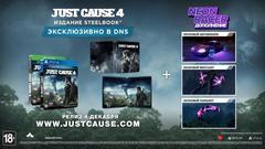 Xbox One Just Cause 4 Steelbook издание (английская версия)