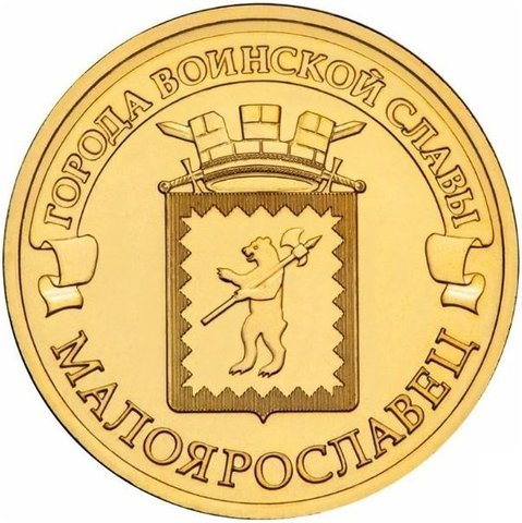 10 рублей Малоярославец 2015 год UNC