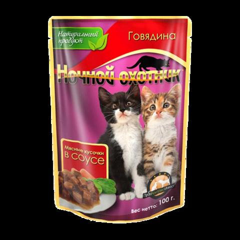Ночной охотник Консервы для котят с говядиной кусочки в соусе (пауч)