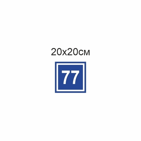 Номер дома 20х20см
