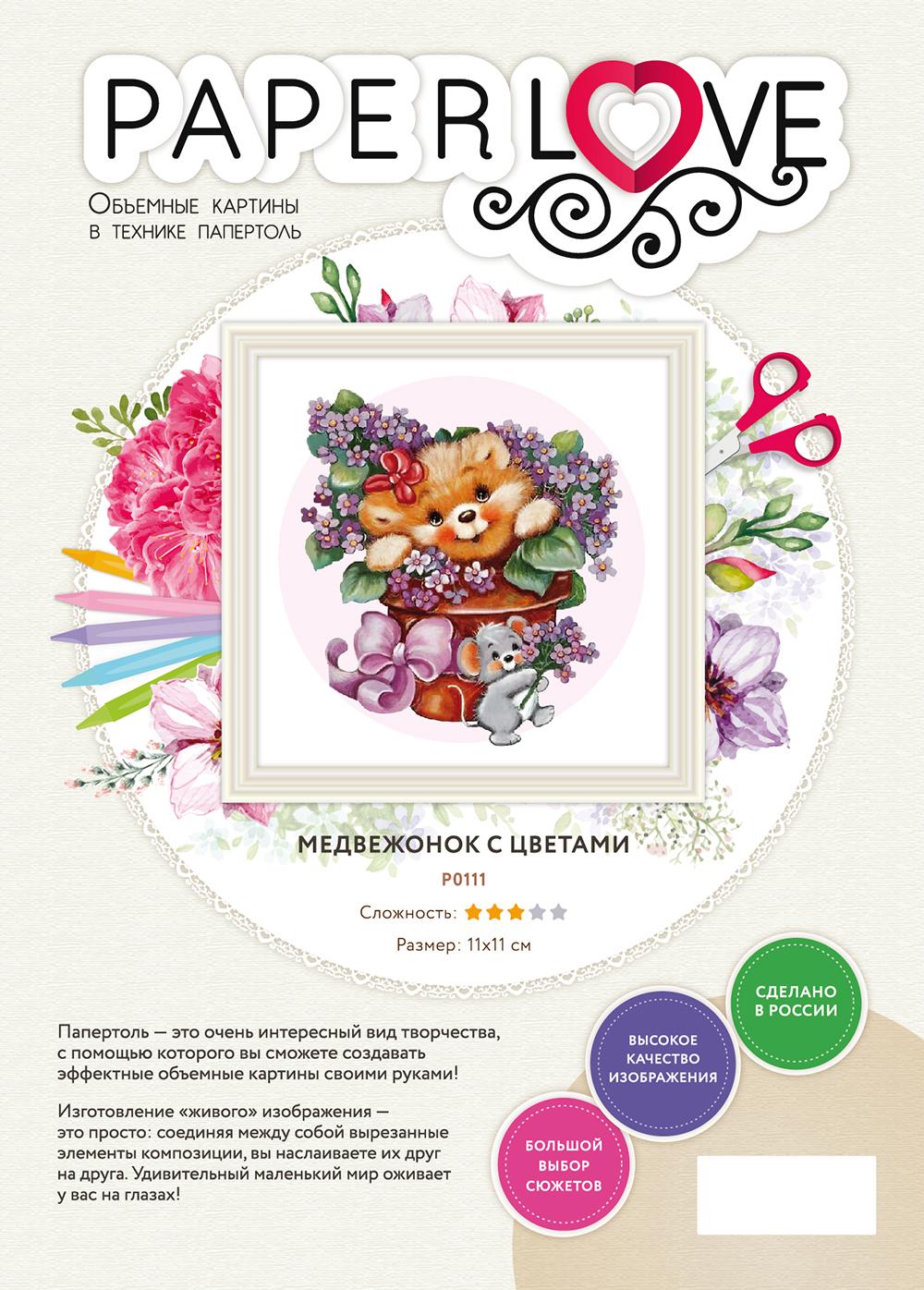 Папертоль Медвежонок с цветами — фотография обложки.