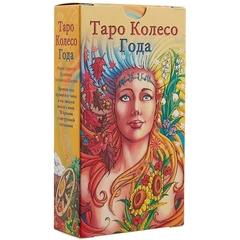 Таро Колесо Года (брошюра + 78 карт)