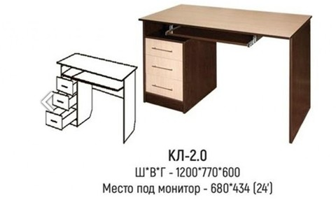 Компьютерный стол КЛ №2.0