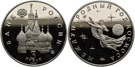 """(Proof) 3 рубля """"Международный год Космоса"""" 1992 года"""