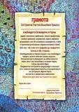 5 Грамота - освобождение от Кармы