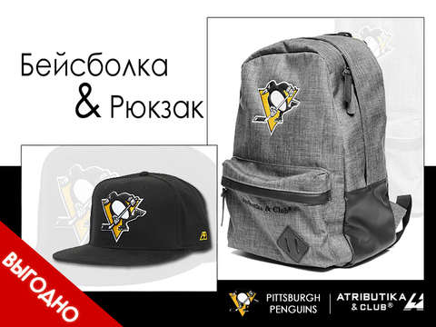 Комплект НХЛ Питтсбург Пингвинз (снэпбэк подростковый и рюкзак)
