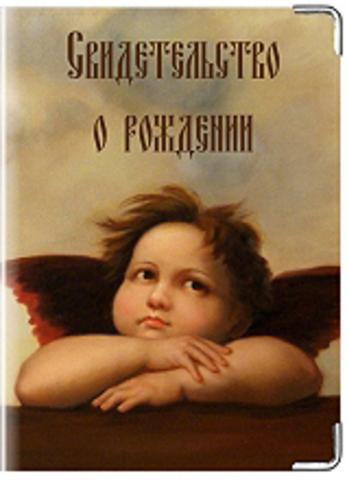 Обложка для свидетельства о рождении (4)