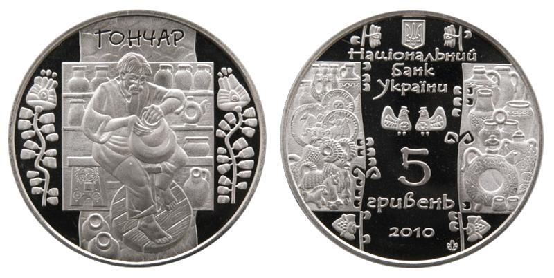 """5 гривен """"Народные промыслы и ремесла Гончар"""" 2010 год"""