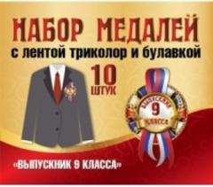 Медаль картонная с лентой на булавке Выпускник 9 класса (10 шт) 5-58-0004