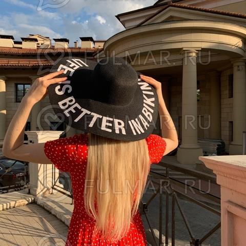 Большая оригинальная женская соломенная шляпа с широкими полями и надписью Life is better in bikini (цвет: Чёрный)