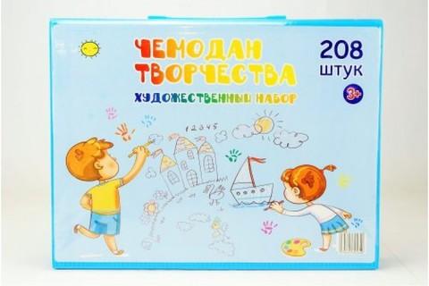 Чемодан творчества художественный набор 208 штук