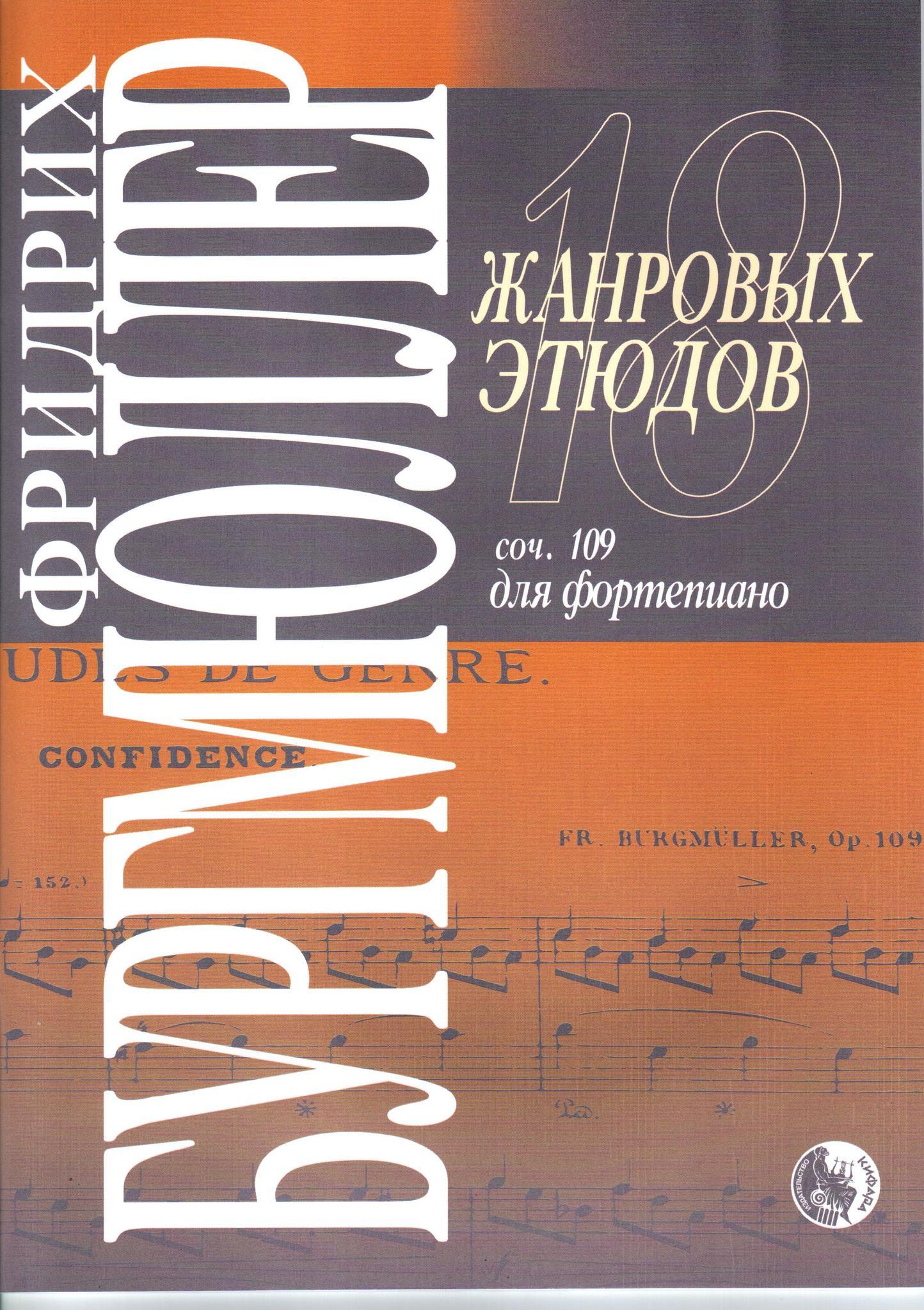 Бургмюллер Ф. 18 жанровых этюдов.