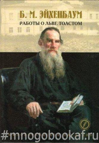 Работы о Льве Толстом