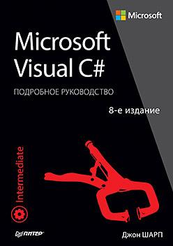 Фото - Microsoft Visual C#. Подробное руководство. 8-е издание bruce johnson professional visual studio 2015