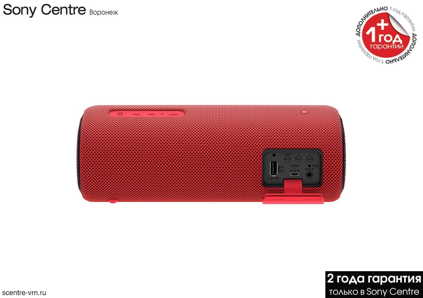 Купить Sony SRS-XB31R в Sony Centre Воронеж