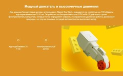 Конструктор-трансформер Xiaomi MITU Builder (колеса)