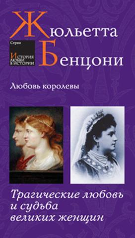 Любовь королевы: Трагические любовь и судьба великих женщин