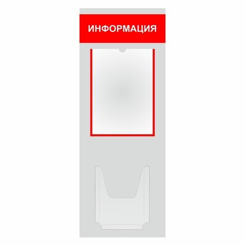Информационный стенд 320х800мм из ПВХ 3мм на 1 плоский и 1 объемный карман