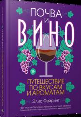 Почва и вино: путешествие по вкусам и ароматам