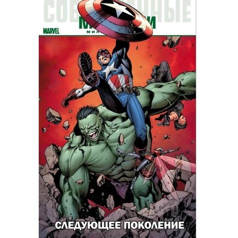 Современные Мстители: Следующее поколение (Лимитированная обложка Дерзкий МикроКомикон)