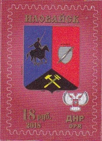 Почта ДНР (2018 11.23.) стандарт Герб Иловайск III.