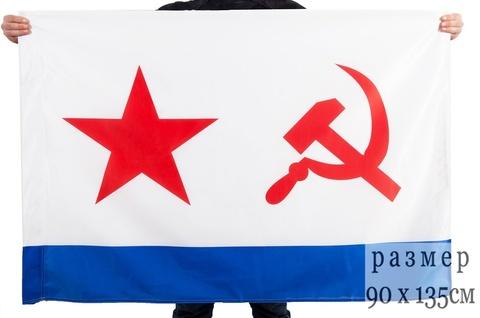 Флаг ВМФ СССР 90х135 см