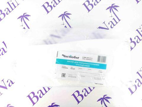 Чистовье Носки для парафинотерапии утолщ. Спанлейс, 1 пара