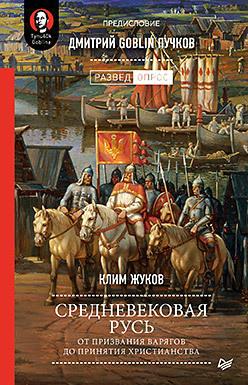 Средневековая Русь: от призвания варягов до принятия христианства. Предисловие Дмитрий Goblin Пучков