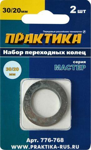 Кольцо переходное ПРАКТИКА 30 / 20 мм для дисков, 2 шт, толщина 1,5 и 1,2 мм (776-768)