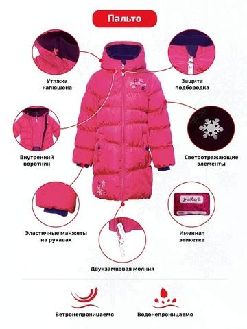 Особенности пальто Premont Клубничный пудинг